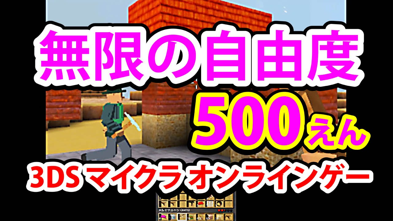 3ds  おすすめ 500 円