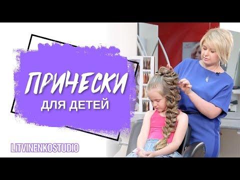 Детские причёски в ютубе