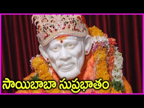Shirdi Sai Baba Suprabhatam In Telugu - Devotional Songs | Rose Telugu Movies