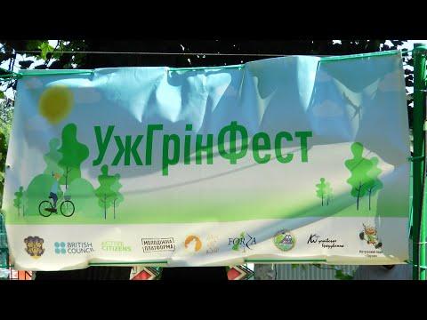 Екологія очима молоді: в Ужгороді відбувся фестиваль УжГрінФест
