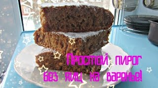 Пирог на варенье/ Постная коврижка