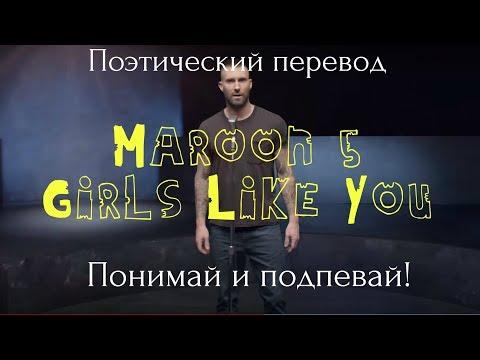 Как перевести i like you
