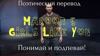 Maroon 5 - Girls Like You (ПОЭТИЧЕСКИЙ ПЕРЕВОД песни на русский язык)