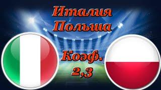 Италия Польша Прогноз и Ставки на Футбол Лига Наций 15 11 2020