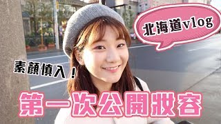 【日本Vlog#2】畫全妝只要8分鐘 ?! 蘭蔻粉底12hr不掉妝測試!|愛莉莎莎Alisasa
