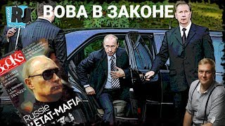 """Кооператив «ОЗЕРО» - самое мутное озеро в мире! Как """"питерские"""" Россию к рукам прибрали."""
