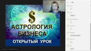 """Открытый урок """"Астрология бизнеса"""" 15.12.2018 года"""""""