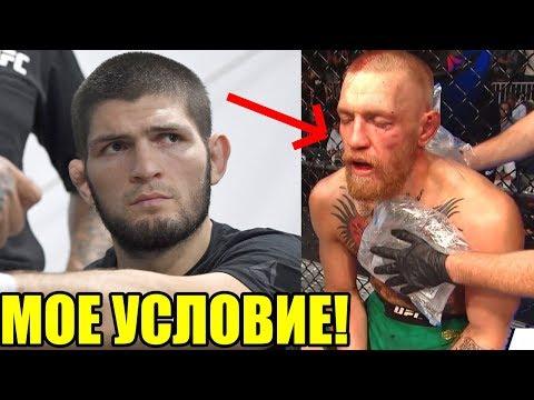 ВОТ ЭТО ДА! Хабиб обратился к Конору и UFC / Нурмагомедов пока не будет выступать на UFC в России