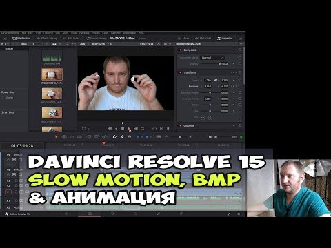 DaVinci Resolve 15 - картинки, Slow Motion и анимация