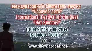 Georgia Deaf 05-2014