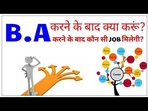 B.A करने के बाद क्या करूं ?||BA करने के बाद कौन सी JOB मिल सकती है?|| Career Options After B.A.||