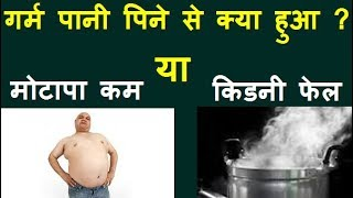 Hot Water for Weight Loss | Benefits of Drinking Hot Water |  Weight Loss Tips In Hindi