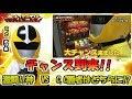 【神vsC.C】第一プラザ霞ヶ関にてオフミー!C.Cさんが凱旋を実践します!【09/16】