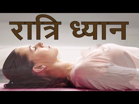 Ratri Dhyan # रात्रि का ध्यान # Night Meditation**