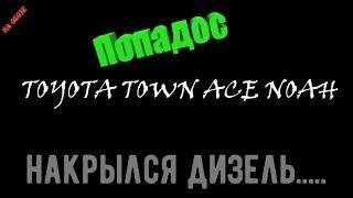 TOYOTA TOWN ACE NOAH-накрылся дизель.......будем оживлять!!!