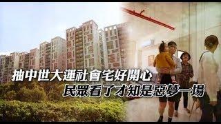 「穿心煞」加老鼠屎 林口社會宅負評噴發 | 台灣蘋果日報