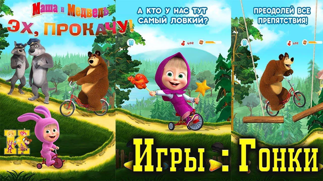 Маша и Медведь: Игры Гонки для детей и малышей - YouTube