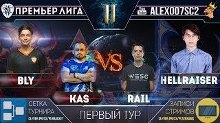 НОВЫЙ ПРОЕКТ! Премьер-Лига, Тур 1: Bly - HellraiseR, Kas - Rail   Лучшие игроки в StarCraft II