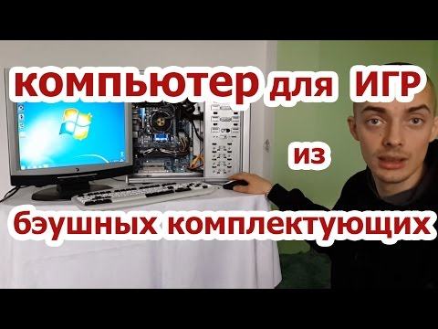 видео: компьютер за 341$