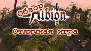 Обзор Albion online - Отличная игра