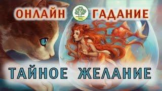 Онлайн гадание ТАЙНОЕ ЖЕЛАНИЕ