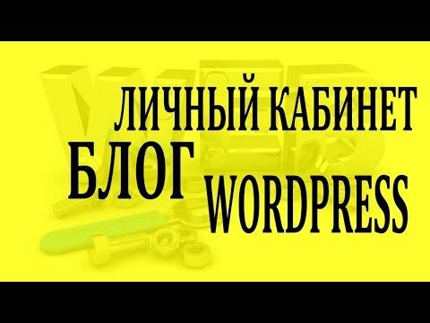 Блог wordpress. Как войти в свой блог wordpress.