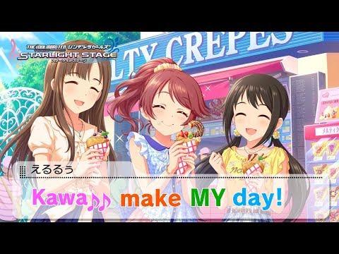 【デレステ配信】 Kawa♪♪ make MY day イベントやるよ 【アイドルマスター】