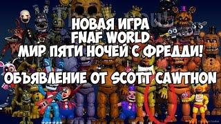 НОВАЯ ИГРА - МИР ФНАФ - FNAF WORLD (Scott Cawthon) - FNAF