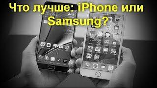 видео Что лучше: iPhone или смартфоны Samsung?