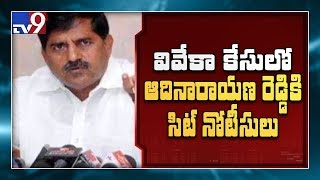 YS Viveka Murder Case : SIT Notice to Adi Narayana Reddy