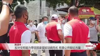 【新加坡大选】义顺集选区白红阵营狭路相逢 支持者高喊口号