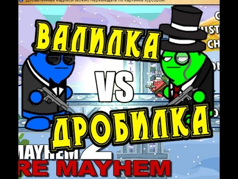 Валилка Дробилка, Оружейный беспредел, Gun Mayhem флеш игра