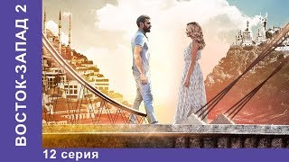 Восток-Запад. 36 Серия. Новый сезон! Премьера 2018! Мелодрама. Star Media