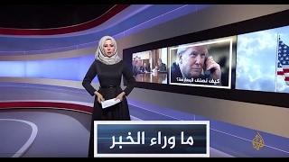 ما وراء الخبر- واشنطن وموسكو.. شروط التعاون في سوريا