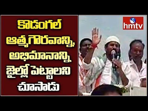 Revanth Reddy Powerful Speech In Kosgi Mandal | Kodangal | Telangana Elections | hmtv News