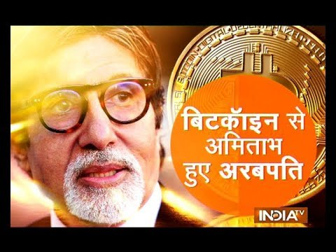 Bitcoin craze: Amitabh Bachchan gets over $100 million top-up; wiped out in days
