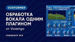Обработка вокала одним плагином на примере Voxengo Voxformer