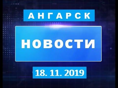 АНГАРСК. НОВОСТИ ДНЯ 18.11.2019