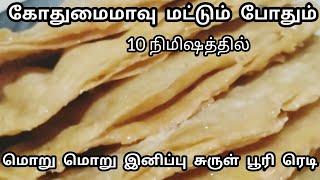 கோதுமைமாவு மட்டும் போதும் 10 நிமிஷத்தில் இனிப்பு சுருள் பூரி ரெடி/wheat flour sweet Recipe/Snacks..
