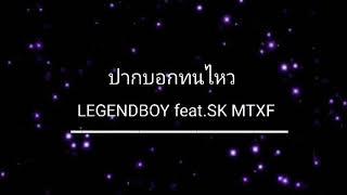 ปากบอกทนไหว - LEGENBOY feat.SK MTXF