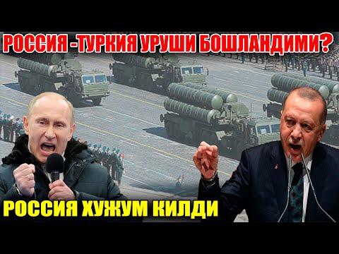 ДАХШАТ!!! РОССИЯ - ТУРКИЯ УРУШИ БОШЛАНДИМИ?
