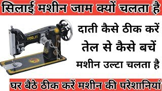 सिलाई मशीन जाम क्यों चलता है मशीन की दाती कैसे ठीक करें सिलाई मशीन में परेशानी है तो देखें