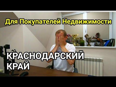 Для Покупателей Недвижимости, которые планируют купить в Краснодарском крае