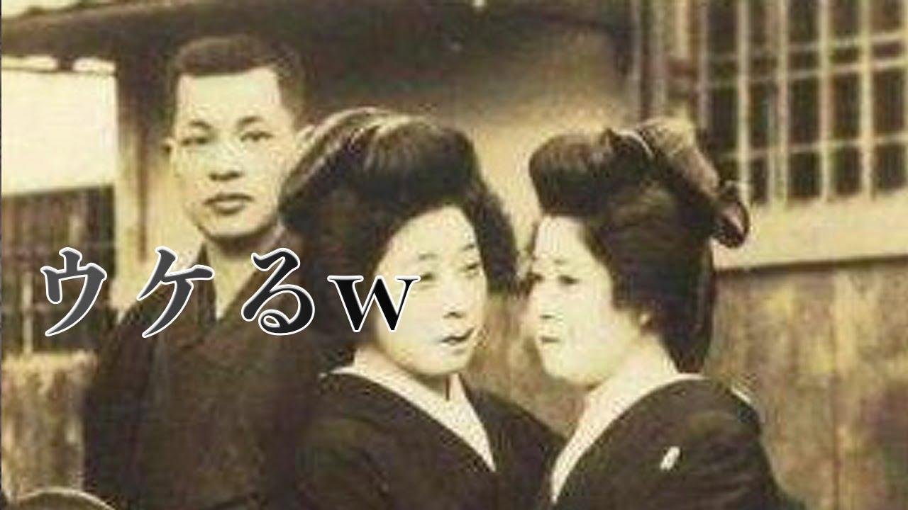 こんな時代に⁉︎1900年代初頭の日本人女性達の変顔写真に外国人驚き ...