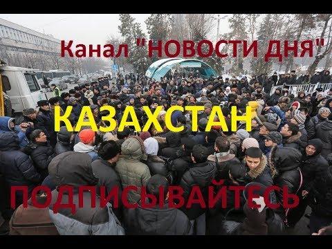 СРОЧНО! КАК АКТИВИСТЫ ОТБИВАЛИСЬ ОТ ПОЛИЦИИ! НОВОСТИ КАЗАХСТАН! МИТИНГ