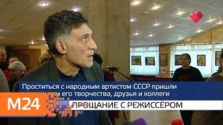"Смотреть видео ""Москва и мир"": прощание с режиссером - Москва 24 онлайн"