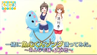 TBS他にて放送中のテレビアニメ 「普通の女子校生が【ろこどる】やって...