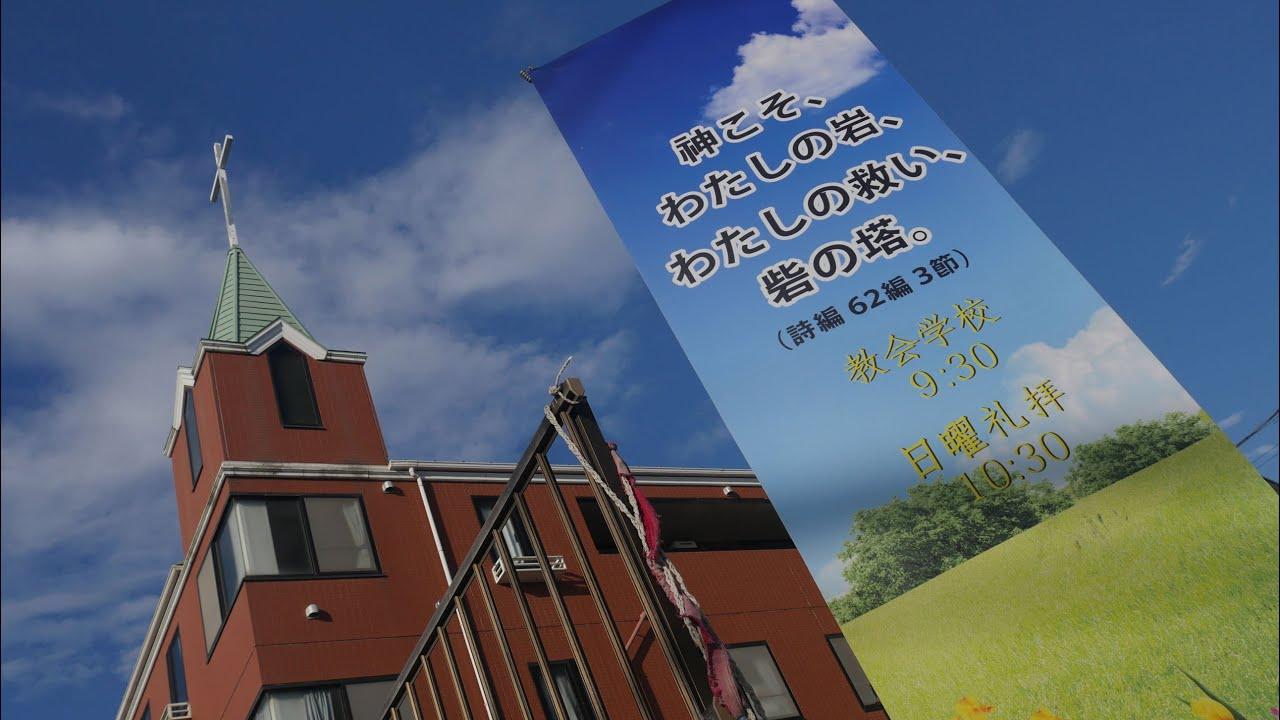 東川口教会 シャロームチャペルの動画へ