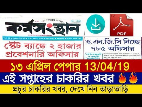 Karmasangsthan 13 April || Karmasangsthan 13/04/19 || Karmasangsthan Paper This Week || Unique Info
