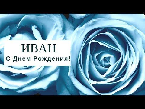 С Днем Рождения, Иван! Поздравление с Днем Рождения для Ивана.
